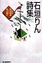 石垣りん詩集(ハルキ文庫)(文庫)