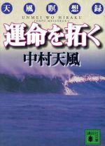 運命を拓く 天風瞑想録(講談社文庫)(文庫)