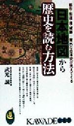 日本地図から歴史を読む方法 都市・街道・港・城跡…意外な日本史が見えてくる(KAWADE夢新書)(新書)