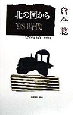 北の国から'98 時代 SCENARIO 1998(理論社の文芸書版)(1998時代)(単行本)
