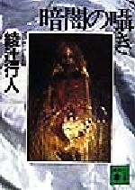 暗闇の囁き(講談社文庫)(文庫)