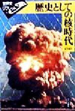 歴史としての核時代(世界史リブレット50)(単行本)