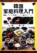 韓国家庭料理入門 薬味いろいろ・野菜たっぷり・混ぜておいしい(単行本)