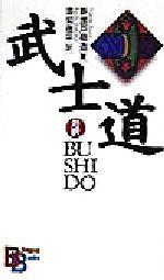 対訳 武士道(講談社バイリンガル・ブックス)(単行本)