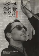 ゴダール全評論・全発言-1950‐1967(リュミエール叢書30)(1)(単行本)
