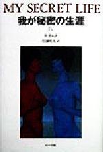 我が秘密の生涯(4)(単行本)
