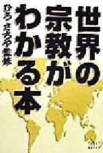 世界の宗教がわかる本(文庫)