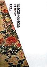 近世和文の世界 蒿蹊・綾足・秋成(単行本)