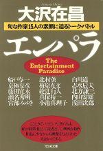 エンパラ 旬な作家15人の素顔に迫るトーク・バトル(光文社文庫)(文庫)