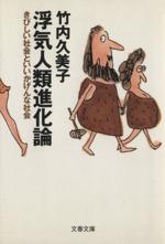 浮気人類進化論 きびしい社会といいかげんな社会(文春文庫)(文庫)