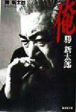 俺 勝新太郎 人生は回るフィルムのように(廣済堂文庫ヒューマンセレクト)(文庫)