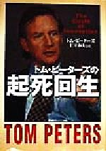 トム・ピーターズの起死回生(単行本)