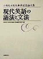 現代英語の語法と文法 小西友七先生傘寿記念論文集(単行本)