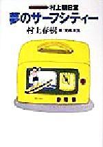 村上朝日堂 夢のサーフシティー CD-ROM版(CD-ROM1枚付)(単行本)