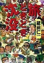 旅ときどき沈没(講談社文庫)(文庫)