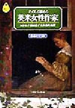 たのしく読める英米女性作家 作品ガイド120(シリーズ・文学ガイド5)(単行本)