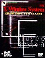 実践 X Window System 実践で拓くUNIXウィンドウシステムの世界(CD-ROM1枚付)(単行本)