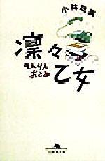 凛々乙女(幻冬舎文庫)(文庫)