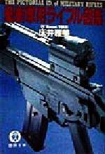 最新軍用ライフル図鑑(徳間文庫)(文庫)