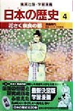 日本の歴史 奈良時代-花さく奈良の都(集英社版・学習漫画)(4)(児童書)