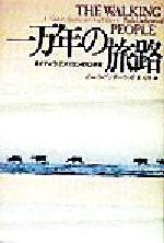 一万年の旅路 ネイティヴ・アメリカンの口承史(単行本)