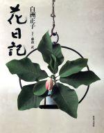 花日記(単行本)