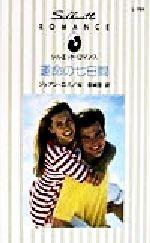 運命の七日間(シルエット・ロマンスL799)(新書)