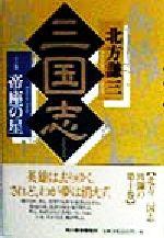 三国志 帝座の星(10の巻)(単行本)