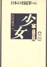 少女日本の名随筆別巻86