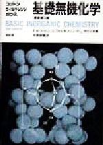 基礎無機化学(単行本)