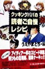 クッキングパパの読者ご自慢レシピ(講談社+α文庫)(文庫)