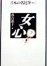 女心(日本の名随筆別巻84)(単行本)
