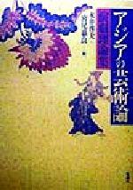 アジアの芸術論 演劇理論集(単行本)