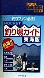 POCKET 釣り場ガイド 東海版 東海版(新書)
