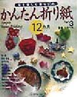 旬を楽しむ暮らしのかんたん折り紙 12カ月-12カ月(Part 3)(単行本)
