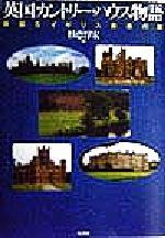 英国カントリー・ハウス物語 華麗なイギリス貴族の館(単行本)