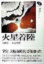 火星着陸(NHKスペシャルセレクション)(単行本)