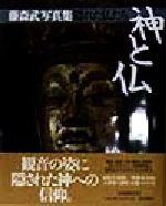 隠れた仏たち 神と仏 藤森武写真集(単行本)