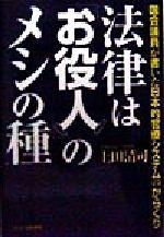 法律は「お役人」のメシの種国会議員が書いた日本的官僚システムのからくり