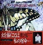 ファーブル昆虫記の虫たち(Kumada Chikabo's World)(1)(児童書)