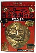 シュリーマン・黄金発掘の夢(知の再発見双書76)(単行本)
