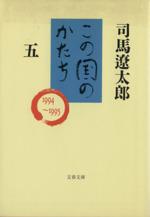 この国のかたち(文春文庫)(5)(文庫)