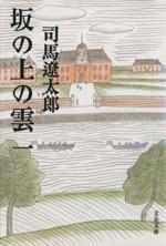 坂の上の雲 新装版(文春文庫)(一)(文庫)