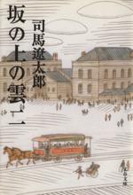 坂の上の雲 新装版(文春文庫)(二)(文庫)
