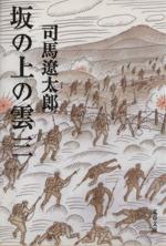 坂の上の雲 新装版(文春文庫)(三)(文庫)