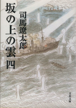 坂の上の雲 新装版(文春文庫)(四)(文庫)