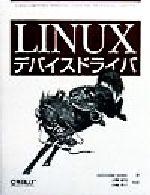 LINUXデバイスドライバ(単行本)