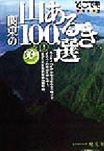 関東の山あるき100選(どこでもアウトドアどこでもアウトドアシリ-ズ)(単行本)