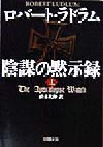 陰謀の黙示録(新潮文庫)(上)(文庫)