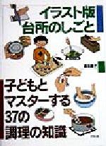 イラスト版 台所のしごと 子どもとマスターする37の調理の知識(児童書)